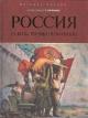 Россия. Сквозь тернии революций